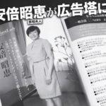 """【詐欺?】昭恵夫人が広告塔を務めていた「Hana倶楽部」(ロゼッタHD)が破産!高配当の""""投資話""""を持ちかけ、多くの会員を集める!"""