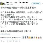 【呆れ】「台湾地震寄付」に関する悪質デマが6万リツイート!「テレ朝などが北朝鮮へ募金を横流し」と主張!本人は削除・謝罪するも被害者側は法的措置を検討!