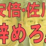 虚偽答弁連発の佐川長官の罷免を求める一斉デモが開催!国税庁や全国の税務署前で納税者(国民)が怒りの声を上げる!