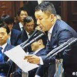 山本太郎議員「この内閣について行くつもりで工作に関わってるなら、官僚の皆さんもうやめた方がいい。あなたたちは日本を建て直すために必要な人材。命を無駄にしないで」