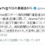 """【意味不明】ロンブー淳が訴えているスポーツ報知""""嘘ニュース""""騒動、AbemaTVが何故か謝罪!「関係者への伝達に誤りと不備があり…」「報知新聞の取材方法に問題はありません」"""