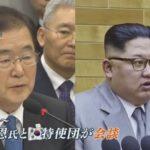 """韓国の特使が訪朝し、金正恩委員長と初の会談!南北(米)融和がさらに加速か!北のミサイルが""""命綱""""の安倍政権はますますピンチに!?"""