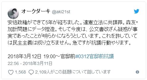 【おお】森友文書改ざん事件を受けて、元SEALDsの奥田愛基氏が緊急デモを決定!「急ですが、これを許していては民主主義は成り立ちません。」