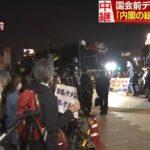 【スゴイ人】警察が安倍政権への抗議デモ参加を妨害か!?国会議事堂前駅を封鎖との情報も!「デモに参加できない」「警察は誰のために仕事してるのか」