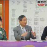 【これが普通の感覚】大谷昭宏氏「安倍総理は『何でこんなことが起きたのか』と言ってたが、ご自身が一番ご存知なんじゃないですか?」