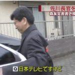 【ようやく】日テレが佐川国税庁長官に直撃インタビュー!「文書の書き換えの話は本当でしょうか!?」佐川「・・・」