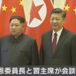 【歴史的】金正恩氏、妻とともに初の中国外遊&習近平主席と首脳会談!正恩氏「韓国や米国が我々の努力を受け入れれば、北の非核化は解決するだろう」