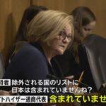 【哀れ】米トランプ政権の鉄鋼・アルミニウムの輸入制限、日本は除外7か国(EU・加・豪・韓国等)に含まれず!この事態を受けて日経平均も暴落!