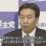 【ボロボロ】麻生財務相、「『TPPより森友が重大』というのが日本の新聞のレベル」他「デマ発言」を謝罪!立憲・枝野氏「やる気がないなら国民のために地位を引かれるべきでは?」