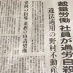 【悪質】野村不動産の社員が裁量労働が原因で過労自殺!安倍総理は死亡の事実を隠し、「違法適用を指導した例」として国会でアピール!