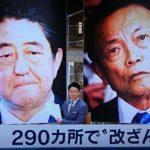 【GJ】森友文書事件、報道ステーションでついに「改ざん」との表現!改ざん内容の詳細や安倍総理・昭恵夫人との関わり、日本会議も紹介!