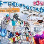 """【驚き】昭恵夫人、今年もまた蔵王の""""安倍トモ""""スキーイベントに参加か!?スキー場関係者「超お忍びで来ると聞きました」"""