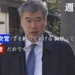 福田財務次官のセクハラ、告発したのは民放の女性記者2人か!?自社の上層部が安倍政権に忖度し握り潰そうとした中、週刊新潮に相談!