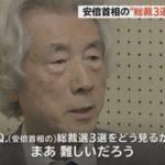 小泉純一郎元総理が、安倍総理の総裁3選について「難しい」と明言!「昭恵夫人が名誉学長をしながらなぜ関係ないと言えるのか」「記録が残っているのだから、認めるしかない」