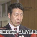 【衝撃】新潟県の米山隆一知事が「辞職の意向を固めた」との報道!女性関係のスキャンダルが近く週刊誌で報じられるのを受けて