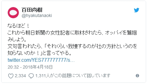 「永遠の0」百田尚樹氏がまたも犯罪予告!「朝日の女性記者に取材されたら、オッパイ鷲掴みしよう。 文句言われたら『それくらい我慢するのが社の方針なのを知らないのか!』と言ってやる。」