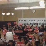 日本でも「#MeToo」運動!野党議員が黒服&プラカードでアピール!和田アキ子がセクハラ被害の女性記者を応援!財務省記者クラブなど各報道団体も抗議文!