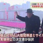 北朝鮮・金正恩委員長が「核&ICBM」の実験中止を発表!核実験場廃棄も明言!トランプ氏「素晴らしいニュース」安倍総理「前向きな動きと歓迎したい」