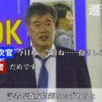 【これは引く】福田淳一財務事務次官の衝撃の「セクハラ音声」が公開される!麻生財務相は「現時点で処分は考えていない」