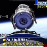 """【おぅ】中国の宇宙実験施設「天宮1号」がまもなく地球に落下か!""""制御不能状態""""で日本のどこかに残骸が落ちる可能性も?"""