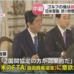 【やっぱり】日米首脳会談、トランプ氏が要求する2国間FTA実現への早期協議で合意!大した成果がないどころか、安倍総理が大幅譲歩する形に!