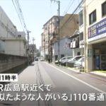 長期脱走中の平尾龍磨受刑者、JR広島駅近くで発見、逮捕される!一般の人からの通報で!ネット「警察無能すぎ」