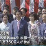「桜を見る会」に芸能人ら1万7500人が参加!安倍総理は一連の不祥事を謝罪するも「桜はないが、賃上げが続いている」とホラ吹きに余念無し!