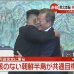 文在寅大統領と金正恩委員長が「共同宣言(板門店宣言)」を発表!「完全な非核化を実現」「朝鮮戦争終結のため、米中韓北で協議を進める」