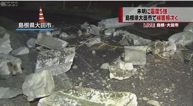 島根県西部地震、建物の損壊や断水、道路の損傷などの被害相次ぐ!骨折など5人が重軽傷!「未知の断層」による地震との見方も