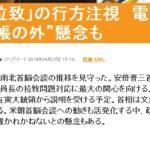 """【官邸の圧力か?】共同通信のタイトルが大きく変更される!変更前「首相、『拉致』の行方注視 電話連絡待ち""""蚊帳の外""""懸念も」→変更後「首相、『北の具体的行動を期待』 韓国大統領と電話会談へ」"""