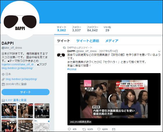 【ネット工作】安倍礼賛(野党中傷)系ツイッターアカウントに会社組織運営の疑い!「DAPPI(@take_off_dress)」など複数のアカウントで!