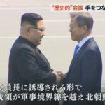 【名言】韓国・文在寅大統領が、ノーベル平和賞の呼び声が高まる中で一言!「ノーベル賞はトランプ大統領が取るべき。我々が獲得すべきは(南北の)平和だけだ」