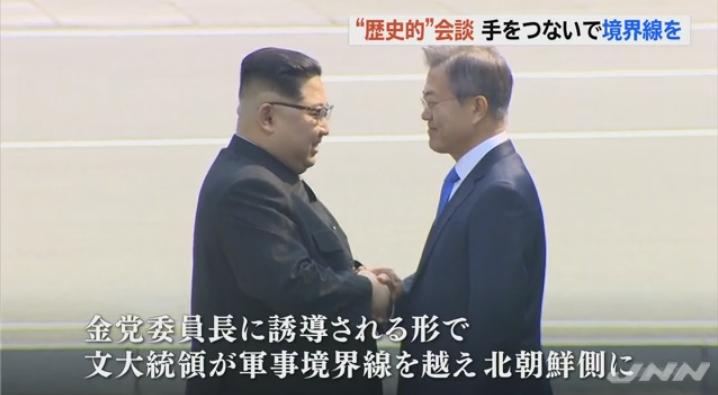 """歴史的な南北首脳会談!金委員長は手を添えて文大統領と固く握手!手を繋いで二人が軍事境界線を行き来する予定外の""""ハプニング""""も!"""