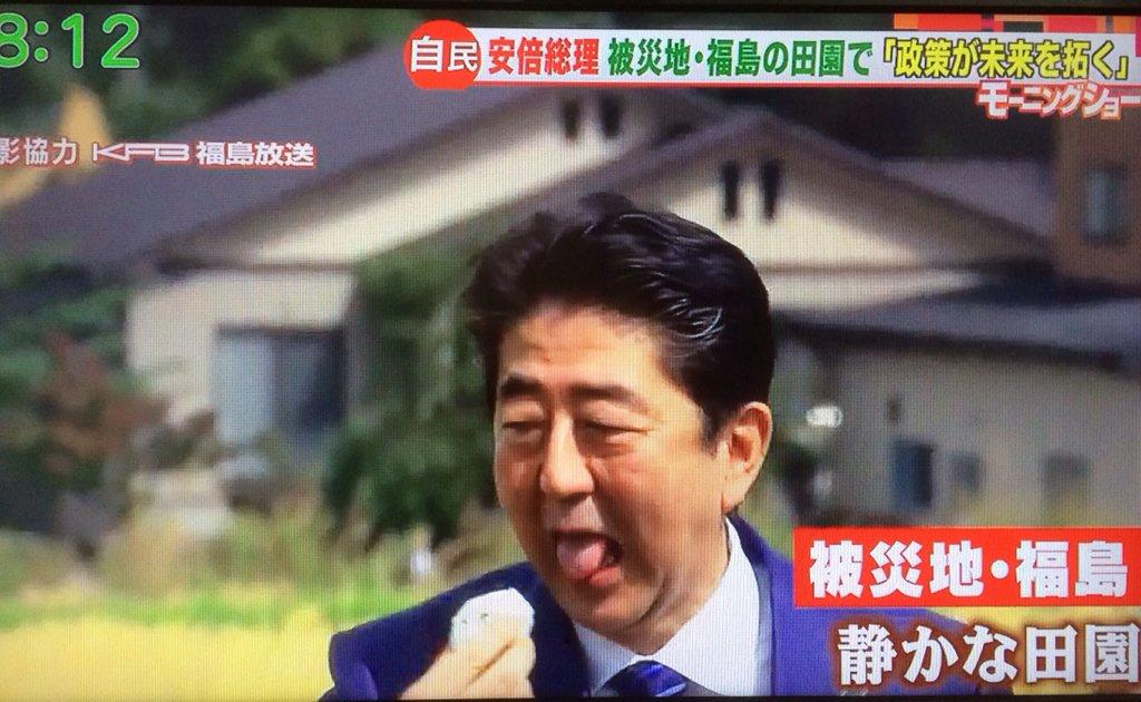 【安倍トモ最強】安倍総理演説でおにぎり配った宍戸一照福島市議が不起訴!公選法でお茶・茶菓子以外の飲食物の提供を禁止している中で!