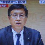 福田次官からのセクハラ被害、テレビ朝日の女性社員だったことが判明!会社幹部が会見を開き、音声データと被害の事実を確認したと発表!