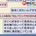 【衝撃会話】福田次官「屁をこきたいんですが…」女性記者「じゃあ向こう向いてこいてもらえれば」福田「凄く好きって気持ちとぉ、胸を触りたい気持ちとぉ、キスをしたい気持ちが同時に湧き起こってる」