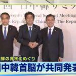 【激動】日中韓首脳会談を開催し、北朝鮮の非核化で一致!「3か国FTA」の早期妥結も確認!金正恩氏は再度の訪中に、ポンペオ長官は再度の訪朝!