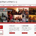 「最強のナンパ塾『リアルナンパアカデミー』」の受講生が、グラドルを酩酊状態にさせ暴行!東京メトロの社員ら2人が逮捕!塾生が利用する「ハウス」で…
