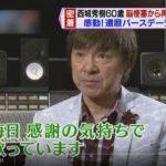 歌手の西城秀樹さん(63)が死去 「傷だらけのローラ」など数多くのヒット曲!「ヤングマン(YMCA)」は世代を超えて親しまれる!