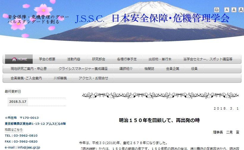 【ほぉ】危機管理学部があるのは日大と加計学園だけ→日本安全保障・危機管理学会(JSSC)の名誉会長が安倍総理!和田政宗、佐藤正久議員らも!