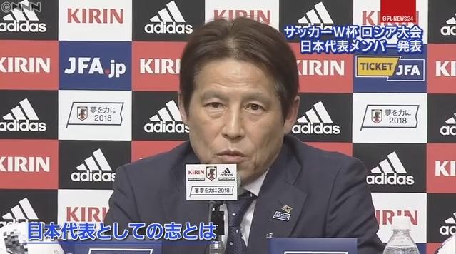 W杯代表メンバーが発表されるも、予想通りの本田・香川・岡崎の「忖度」布陣に、ネット上は冷ややかな声!福田正博氏「みんな期待していないです!」