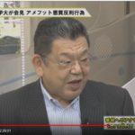 安倍トモ・須田慎一郎氏「ああいったプレーはアメフトの世界では頻繁にある」「日大は非常に絶好調で、そこを潰したい意向があった」→日大OBだったことも取り沙汰され、批判殺到!