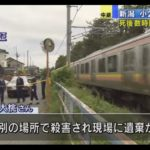 新潟・西区の女児殺害遺棄事件、殺害された大桃珠生さん(7)が事件当日に不審者から声をかけられていた可能性!近所では以前から小学生の女の子が被害!