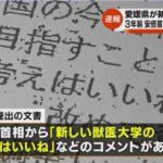 【新展開】15年2月に安倍総理と加計氏が面談し、総理が「新しい獣医大学いいね」と返答!愛媛県と加計学園との打ち合わせ文書から発覚!