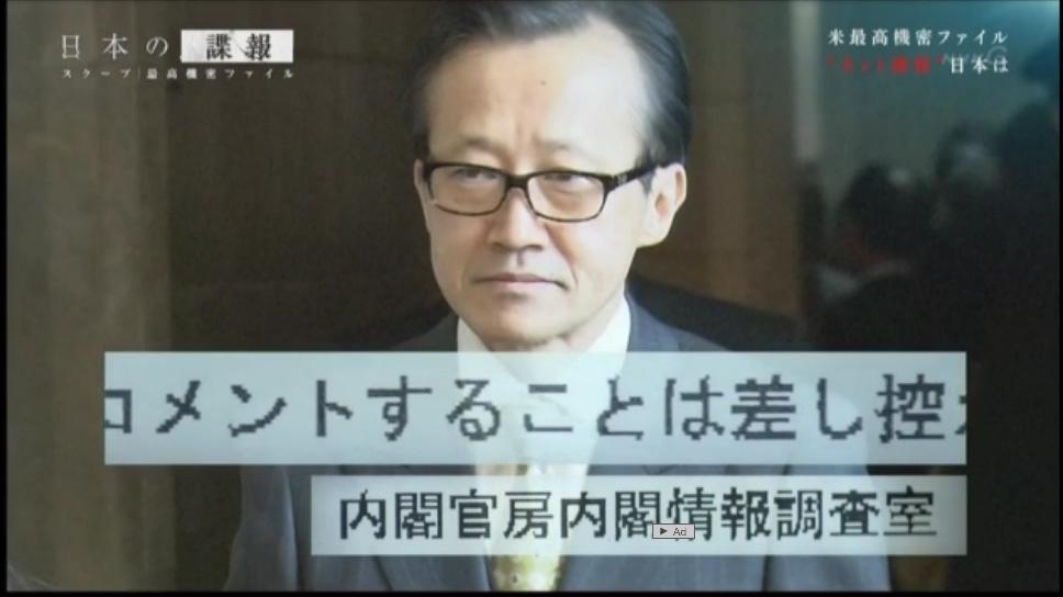 NHKが日本の秘密諜報組織「DFS」を暴露!内閣情報調査室が日本のネット監視を推進!「官邸のアイヒマン」こと北村滋情報官が2012年9月にNSAを極秘訪問!