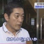 【ほんとそう】中村愛媛県知事が加計学園の発表に怒り!「嘘をついたのなら、まず愛媛県と今治市に対して謝罪し、記者会見するのが常識」「だから有り得ないんじゃないか」