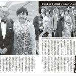 【仰天】安倍昭恵総理夫人が、死体損壊容疑で逮捕の野間裕司容疑者と2ショット写真!フライデーがスクープ!昭恵夫人「(容疑者とは)面識はありません」