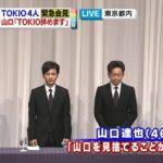 """山口達也の早々の「起訴猶予処分」決定に、ジャニーズ事務所の「警察コネクション」か!メンバー4人が会見を開き、山口の""""TOKIO脱退の意向""""を報告!"""