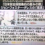 """日米安保の生みの親、ジョン・フォスター・ダレス「日本におけるレイシズムは、欧米への""""劣等感""""の一方で、アジアで最も優越しているとの""""自惚れ""""が生み出している」「この屈折した感情を利用せよ」"""