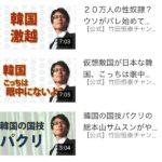 安倍シンパ(ネトウヨ)のYouTubeヘイト動画が10万以上も大量削除!竹田恒泰やKAZUYAも!5chの「なんJ&嫌儲民」が一斉通報し、運営が対処!
